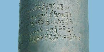 Iscrizione in sanscrito sulla colonna